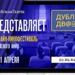 """""""Российская газета"""" открывает онлайн-кинофестиваль """"Дубль дв@"""""""