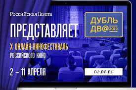 «Российская газета» открывает онлайн-кинофестиваль «Дубль дв@»