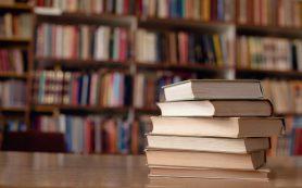 Названы книги, которые читают москвичи на самоизоляции