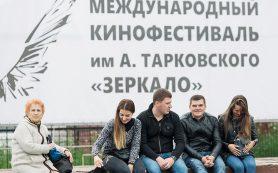 Кинофестиваль имени Тарковского «Зеркало» пройдет в онлайн-формате