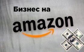 Бизнес с Амазон