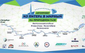Путешествие из Санкт-Петербурга в Мирный: 3 недели на газовом топливе