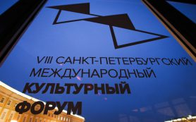 Санкт-Петербургский культурный форум перенесли на 2021 год
