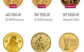 Коллекционные золотые монеты в «Ланта-Банк»