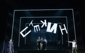 Довлатовский «Заповедник» в Театре имени Пушкина