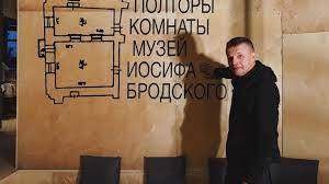 В Санкт-Петербурге открылся музей Иосифа Бродского «Полторы комнаты»