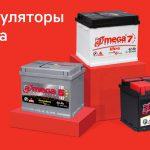 Усиленные аккумуляторы A-MEGA EFB