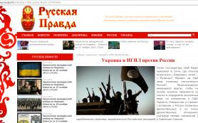 Русская Правда оптимальный для вас новостной ресурс