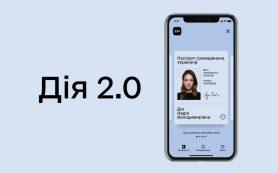 Развитие мобильного приложения госуслуг Дія 2.0