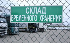 Многофункциональный таможенный склад временного хранения