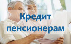 Кредит пенсионерам в СКС банке