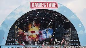 Стало известно, где в этом году пройдет рок-фестиваль «Нашествие»