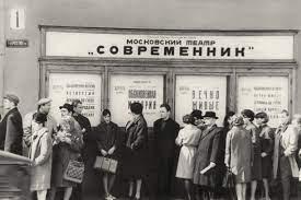 65 лет театру «Современник»