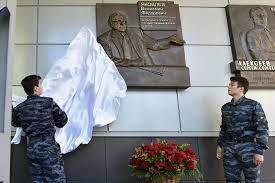 В Екатеринбурге увековечили имя создателя системы арбитражных судов