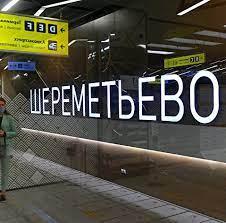 Шереметьево купит 75% туроператора «Библио-Глобус»
