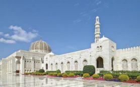 Власти Омана изменили правила въезда туристов в страну