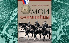 Книга «Мои олимпийцы» рассказывает о чемпионах и призерах Олимпиад до 1912 года