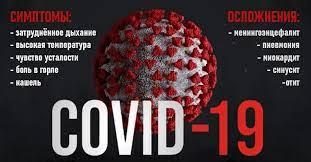Осложнения при инфекции COVID-19 и их профилактика