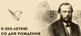 Журнал «Историк» подготовил специальный номер к 200-летию со дня рождения Достоевского